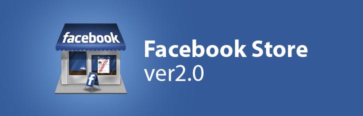 Facebook Store - FREE